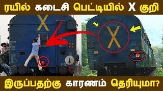ரயில் கடைசி பெட்டில் X குறி  இருப்பதற்கு காரணம் தெரியுமா? | Kollywood News | Tamil Cinema
