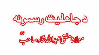 Pashto Bayyan Da Jahilyat Rasmoona (Mulana Mufti Abdullah Shah Saheb )