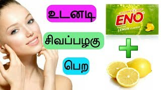 உடனடி சிவப்பழகு பெற | face whitening tips using eno