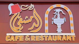 مطعم البيت الدمشقي   الأكيل (حلقة كاملة)