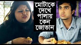 মোটাকে দেখে পালায় কেন জোভান l Funny video l Jovan l Safa Kabir l Bangla Natok video