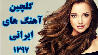 Persian Song 2018 Remix | Top Iranian Music 97 | آهنگ جدید ایرانی