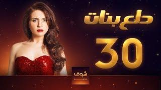 مسلسل دلع بنات الحلقة 30 الثلاثون | HD - Dalaa Banat Ep 30