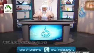 أهل الذكر (172) قناة الندى للشيخ مصطفى العدوي 24-8-2017