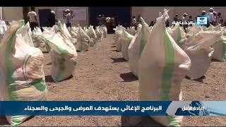 مركز الملك سلمان يوزع 19 ألف وجبة إفطار في تعز