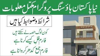 Imran Khan Naya Pakistan Housing Scheme 2018 Complete Information Urdu