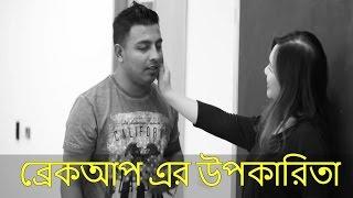 New Bangla funny Video 2017 | Love vs breakup | ব্রেকআপ এর উপকারিতা | Arifur Rahman