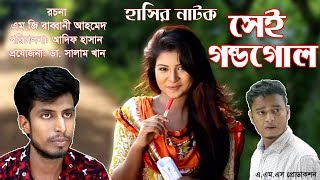 Shei  Gondagol ( সেই গন্ডগোল )  | Bangla Natok |  ft Rabbani  Ahmed , Tonu Anam | 2017