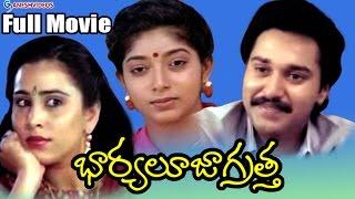 Bharyalu Jagratha Full Length Telugu Movie || Raghu, Geeta, Sitara || Ganesh Videos -  DVD Rip..