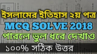 HSC Islamic History 2nd Paper MCQ Solve 2018 | All Board | 100% Right Answer