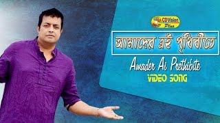 Amader Ai Pritivite Tomra Dujon | HD Movie Song | Omr Sanny, Shonda & Doly Zohor | CD Vision