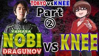 TOKYO[ NOBI ] vs KNEE