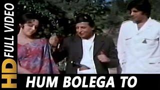 Hum Bolega To Bologe Ki Bolta Hai | Kishore Kumar | Kasauti 1974 Songs | Amitabh, Hema Malini