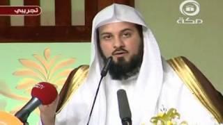 احذروا السيئات الجارية لفضيلة الشيخ محمد العريفي