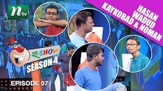 Watch Hasan, Khalid, Kaikobad and Noman on Ha Show হা শো  Season 04, Episode 07 l 2016