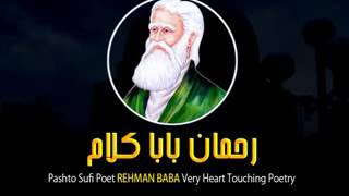 Pashto New Song 2016   Kalam Rehman Baba Heart Touching Poetry low