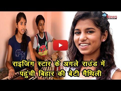 राइजिंग स्टार के अगले राउंड में पहुंची बिहार की बेटी मैथिली | Bihar girl Maithili in second round…