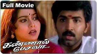 Kannal Pesava - Tamil Full Movie   Arun Vijay   Suvalakshmi   Goundamani   Senthil   Manorama