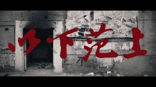 【SUP】C-BLOCK - Power to the people 以下范上 [Official Music Video]