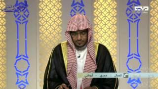"""الباقيات الصالحات الحلقة ( 55 ) بعنوان """" إن أباكم كان راميا """" :ــ الشيخ صالح المغامسي"""