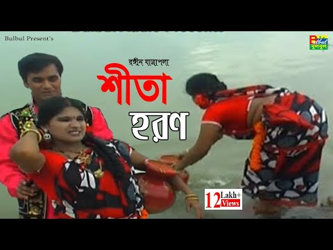 Xxx Mp4 New Jatra Pala Sita Horon সিতা হরণ যাত্রা পালা Bulbul Audio New Bangla Jatra Pala 2017 3gp Sex