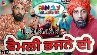 Family Bhajne Di - Gurdev Dhillon - New Comedy Punjabi Movie - Goyal Music