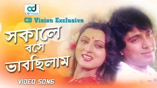 Sokale Bose Vabchilam | Rina Sultana | Amar Songsar Movie Song | Bangla New Song 2017 | CD Vision