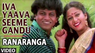 Iva Yaava Seeme Gandu Video Song | Ranaranga | S.P. Balasubrahmanyam,Vani Jayaram