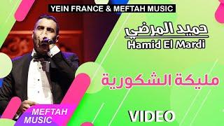 Hamid El Mardi - Malika chgouriya | حميد المرضي - مليكة الشكورية