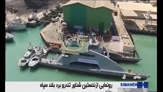 Iran made IRGC fast cruising SWATH vessel with Helicopter pad dubbed Martyr Nazeri in Persian Gulf