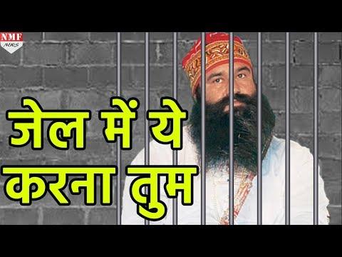 Xxx Mp4 वो 5 काम जो Ram Rahim Jail में कर सकता है। 5 Things That Ram Rahim Can Do In Jail 3gp Sex