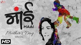 """""""Maai"""" Rapperiya Baalam Kunaal Vermaa Ft Shady Joe, Arjan & Rushil - New Hindi Songs 2016"""