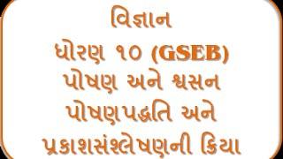 Poshan paddhati ane prakashsanshleshan ni kriya - I - 10th Science (GSEB)