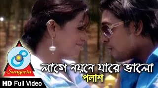 Laage Noyone Jare Bhalo - Polash - Bangla New Song 2016
