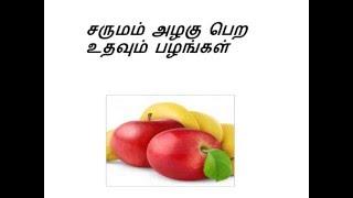 Fruits for beautiful skin in Tamil -- Fruits facial at home