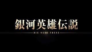 『銀河英雄伝説 Die Neue These』第1弾PV
