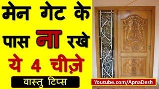 Vastu Tips For Home | Vastu for Main Door | Main Door Vastu | Vastu for Home Entrance |