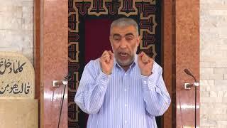 قاب قوسين أو أدنى من الفرج  ... خطبة الجمعة للشيخ كمال خطيب ( 15-12-2017)