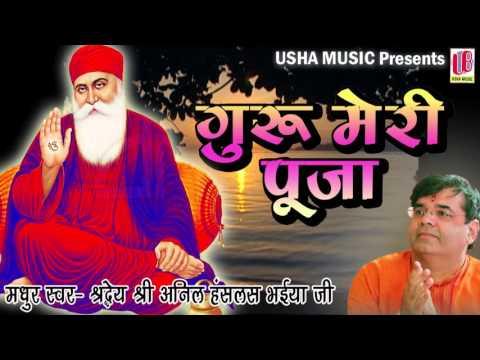 Xxx Mp4 Guru Meri Pooja Anil Hanslas Bhaiya Ji Full Song 2016 Beautiful Bhakti Song 3gp Sex