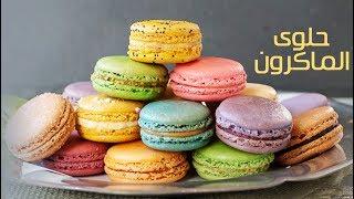 French Macarons حلوى الماكرون الفرنسي الملون