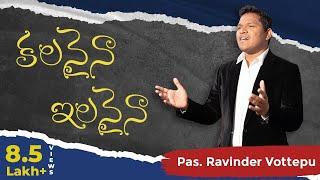 06. KALANAINA ILANAINA (song)- కలనైనా ఇలనైనా by Pastor Ravinder Vottepu