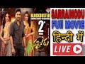 Sarrainodu Full Hindi Dubbed Movie Download & Online Watch 🔥🔥