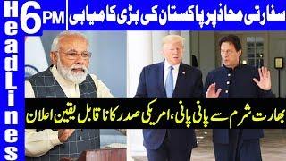 Trump Praises Pakistan's role | Headlines 6 PM | 23 July 2019 | Dunya News