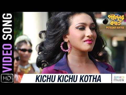 Xxx Mp4 Kichu Kichu Kotha Video Song Potadar Kirtee Bangla Movie 2016 Rituparna Debojit Sunidhi 3gp Sex