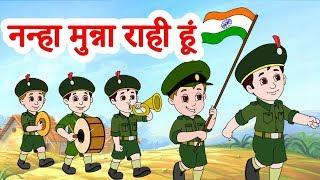 Patriotic song (India) - Nanha Munna Rahi Hoon (नन्हा मुन्ना रही हूँ)