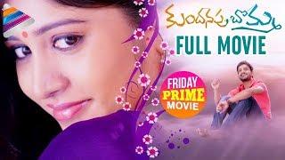 Kundanapu Bomma Telugu Full Movie | Chandini Chowdary | MM Keeravani | Friday PRIME Video