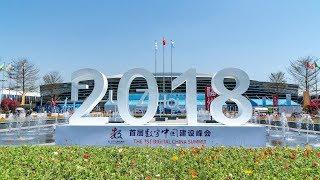 First Digital China Summit kicks off in southeast China