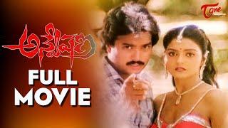 Anveshana Telugu Full Length Movie   Karthik, Bhanupriya, Ilayaraja   #TeluguMovies