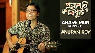 Ahare Mon | Bengali Songs 2017| Projapoti Biskut | Anupam Roy Songs