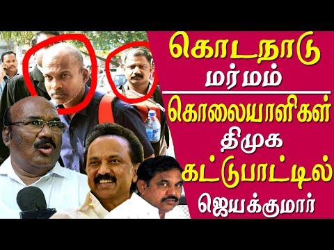 Xxx Mp4 Kodanad Estate Case Accused Bail Jayakumar Links DMK Kodanadu Tamil News Live Kodanad News 3gp Sex